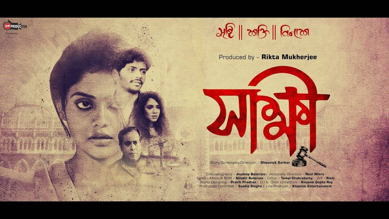 Shakhhi - Official Trailer