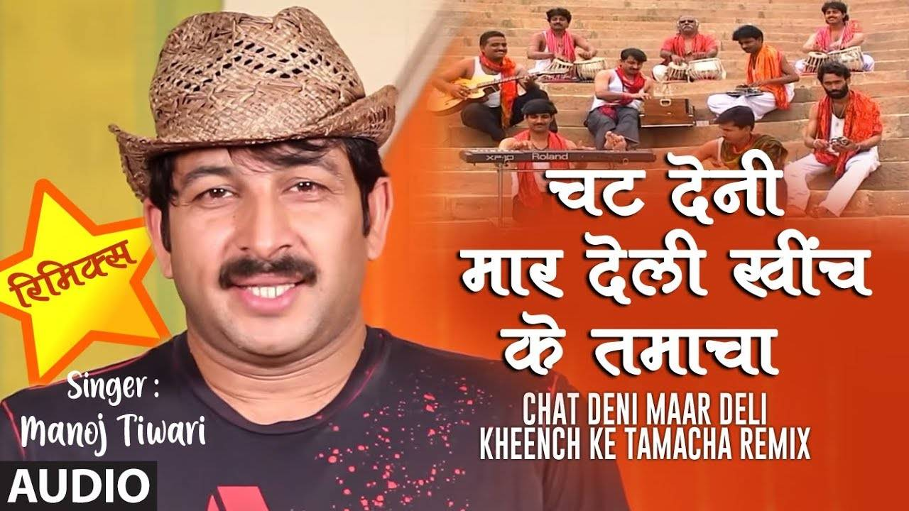 Bhojpuri Song 'Chat Deni Maar Deli' (Remix) Sung By Manoj Tiwari Mridul