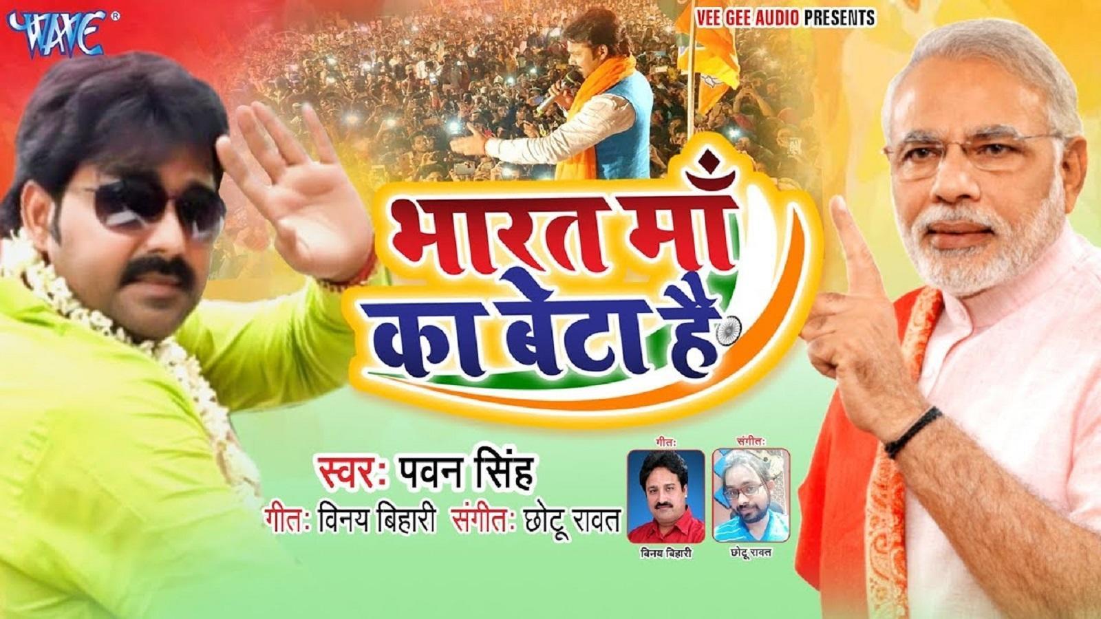 Naya Bhojpuri Gana Video Song Latest Bhojpuri Song Bharat Maa Ka Beta Hai Sung By Pawan Singh To Celebrate Bjp S Landslide Victory In Lok Sabha Elections 2019