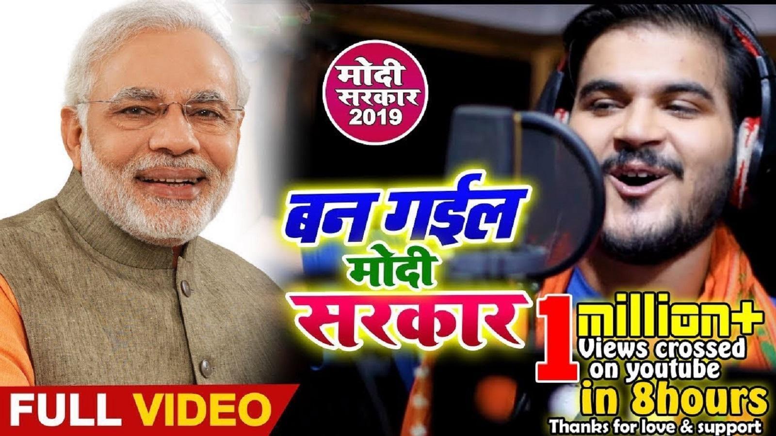 Watch: Arvind Akela Kallu's latest Bhojpuri song 'Ban Gayail Modi Sarkar'