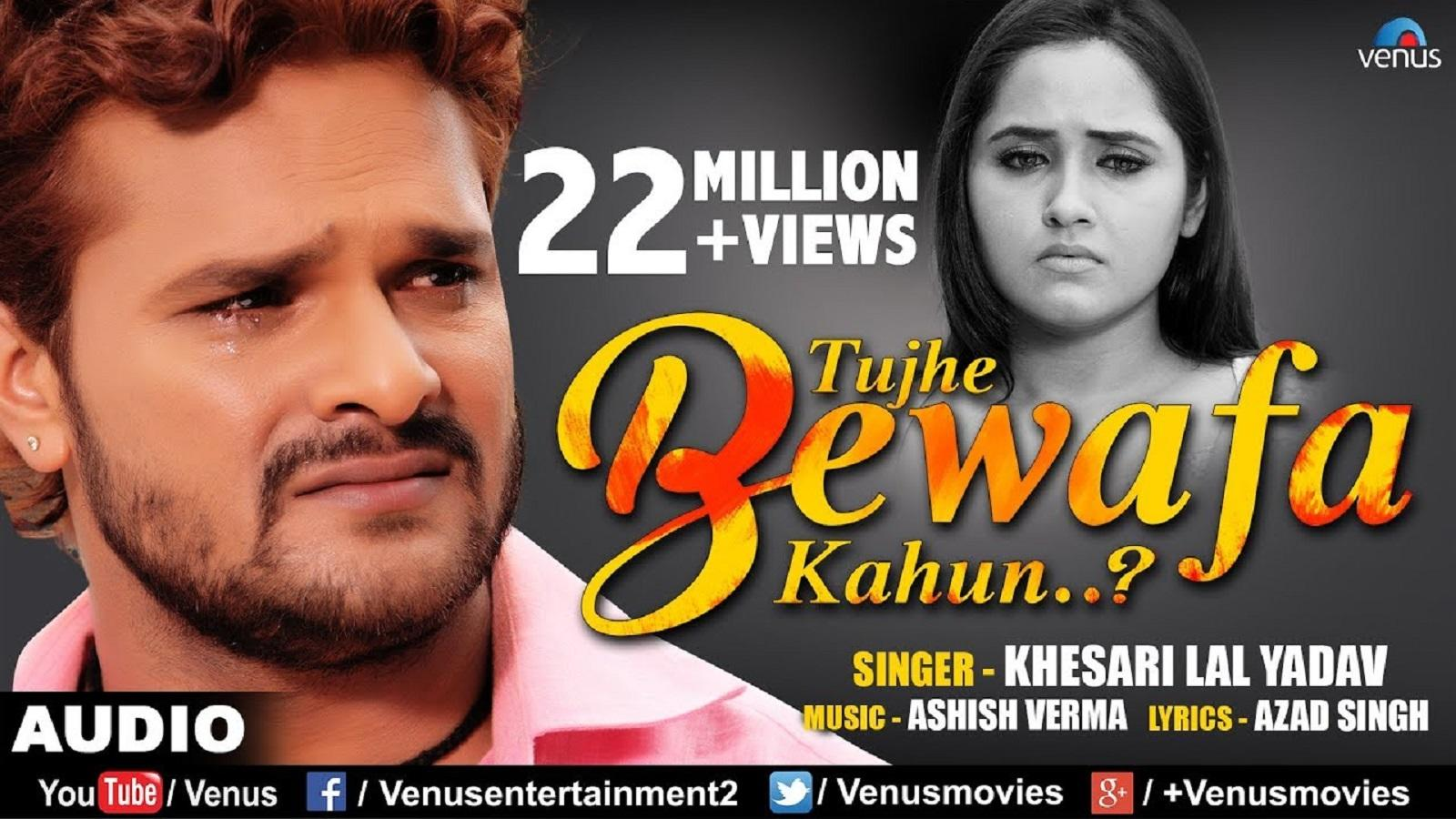 Watch: Khesari Lal Yadav and Ashish Verma's hit Hindi sad song 'Tujhe  Bewafa Kahun'