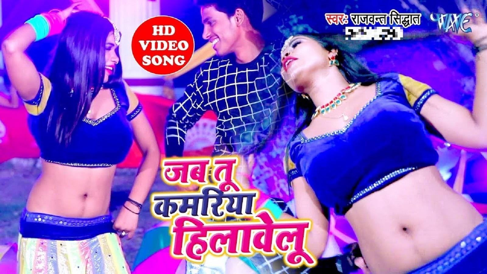Latest Bhojpuri song 'Jab Tu Kamariya Hilawelu' from 'Kamariya Hilawelu'  sung by Rajwant Siddhant