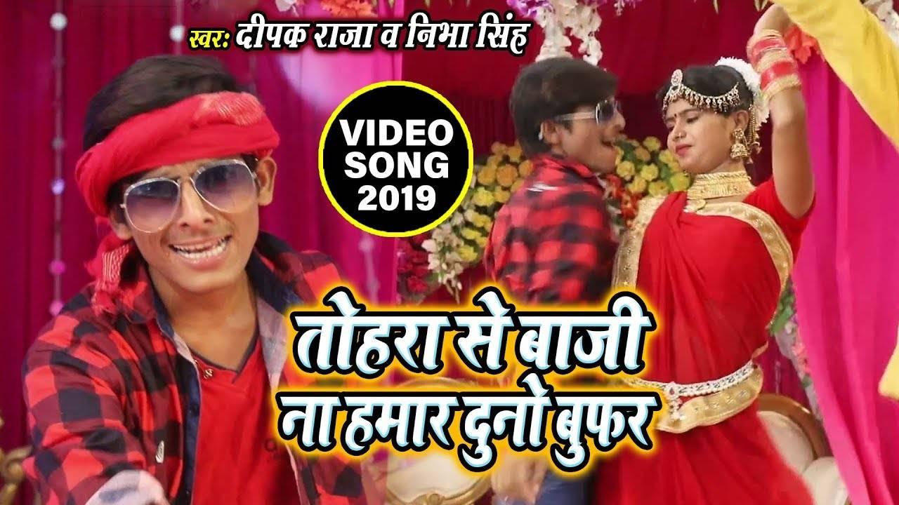 Latest Bhojpuri Song 'Tohare Se Baji Na Hamar Duno Buffer' Sung By Deepak  Raja and Nibha Singh