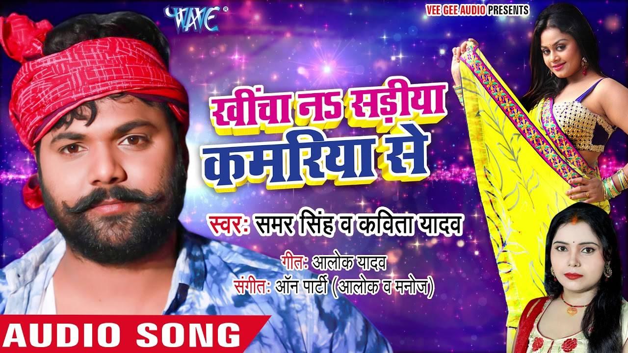 Bhojpuri Gana: Latest Bhojpuri Song 'Khicha Na Sadiya Kamariya Se' (Audio)  Sung By Samar Singh And Kavita Yadav