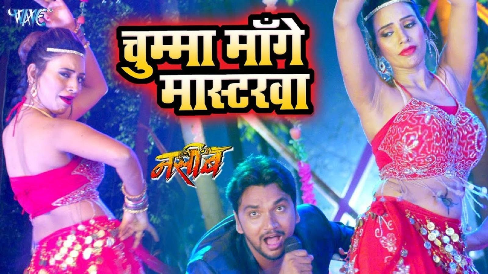 Watch: Bhojpuri song 'Chumma Mange Mastarawa' from 'Naseeb' sung by Gunjan  Singh