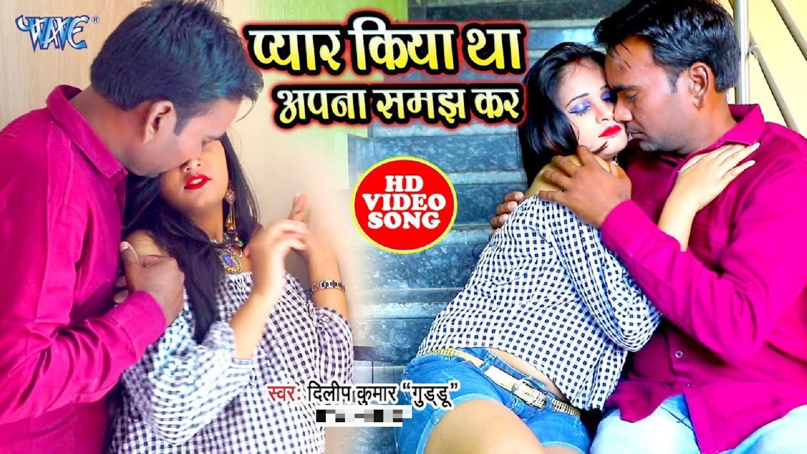 Naya Bhojpuri Gana Sad Video Song: Latest Bhojpuri song 'Pyar Kiya Tha Apna  Samajh Kar' from 'Fir Kyu Bewafai' sung by Dilip Kumar Guddu
