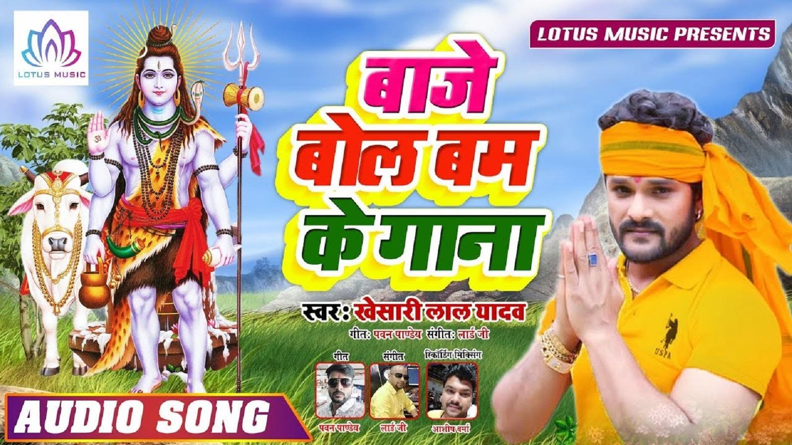 Watch: Khesari Lal Yadav's latest Bhojpuri song 'Baje DJ Pe Bol Bam Ke Gana'