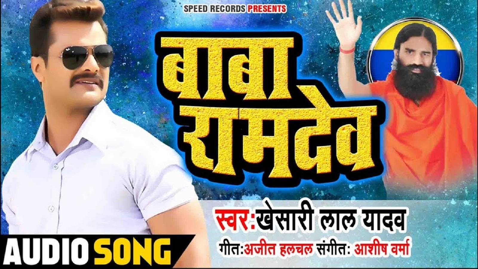Khesari Lal Yadav Ka Naya Bhojpuri Gana MP3 Song Download: Latest Bhojpuri  song 'Baba Ramdev' sung by Khesari Lal Yadav