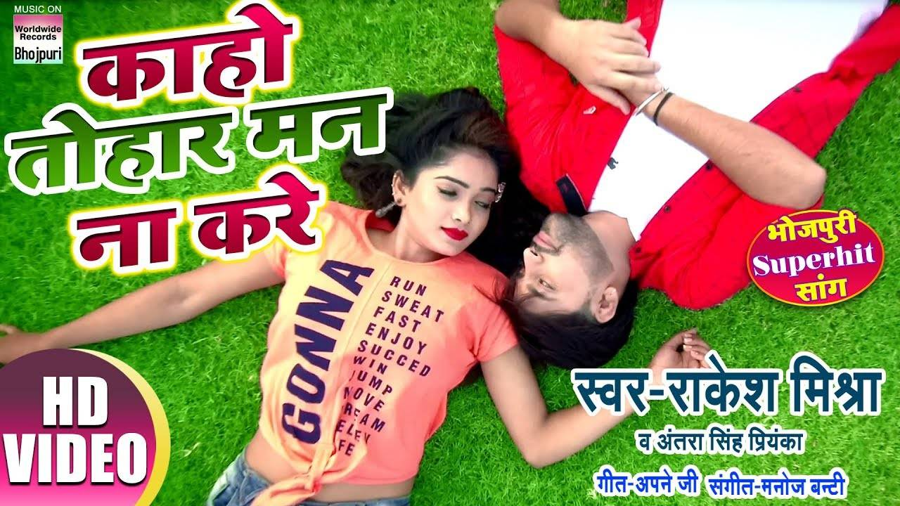 Latest Bhojpuri Song 'Kaho Tohar Man Na Kare' Sung By Rakesh Mishra, Antra  Singh Priyanka