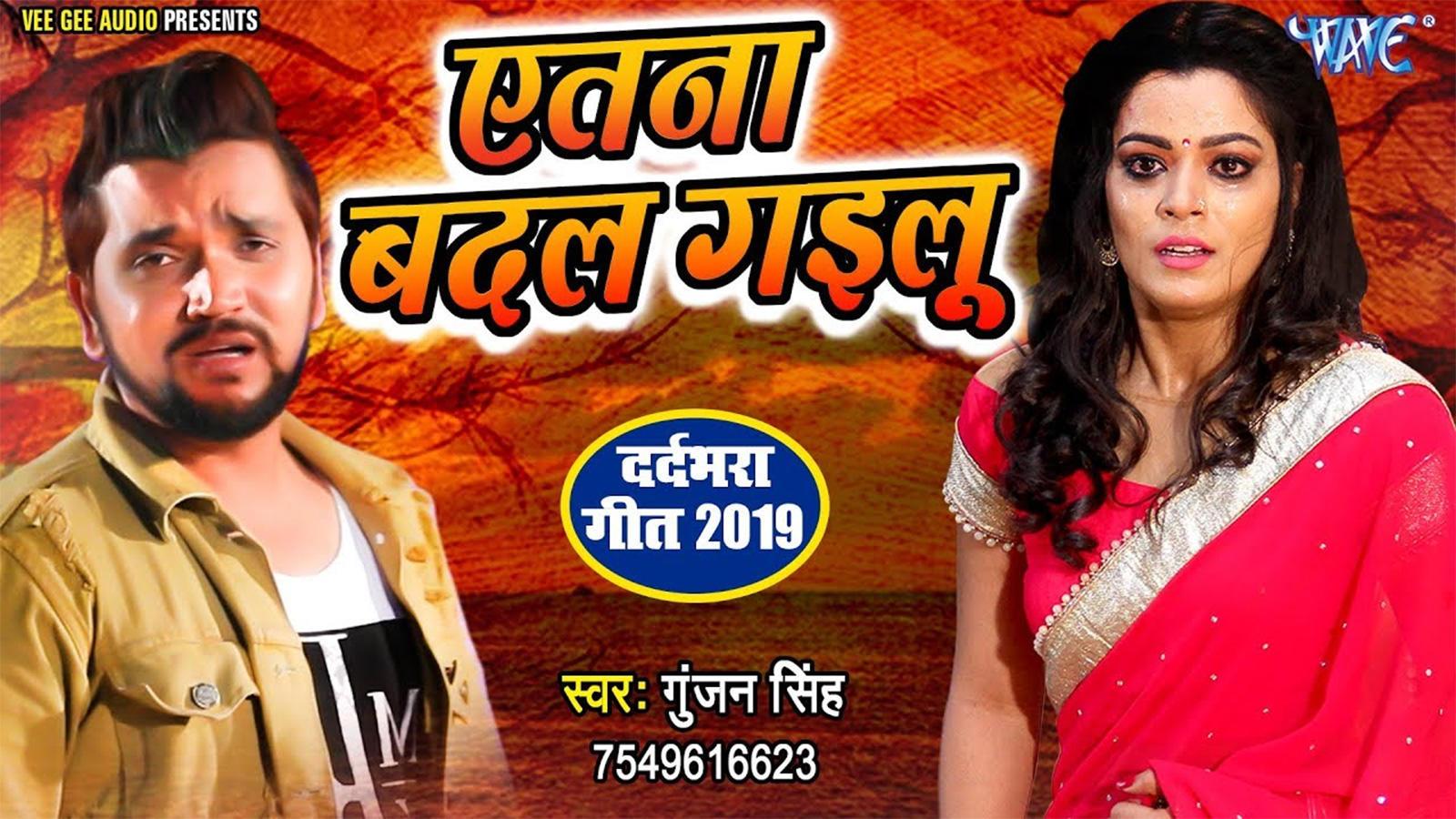 Latest Bhojpuri Song 'Itna Badal Gailu' (Audio) Sung By Gunjan Singh |  Bhojpuri Video Songs - Times of India