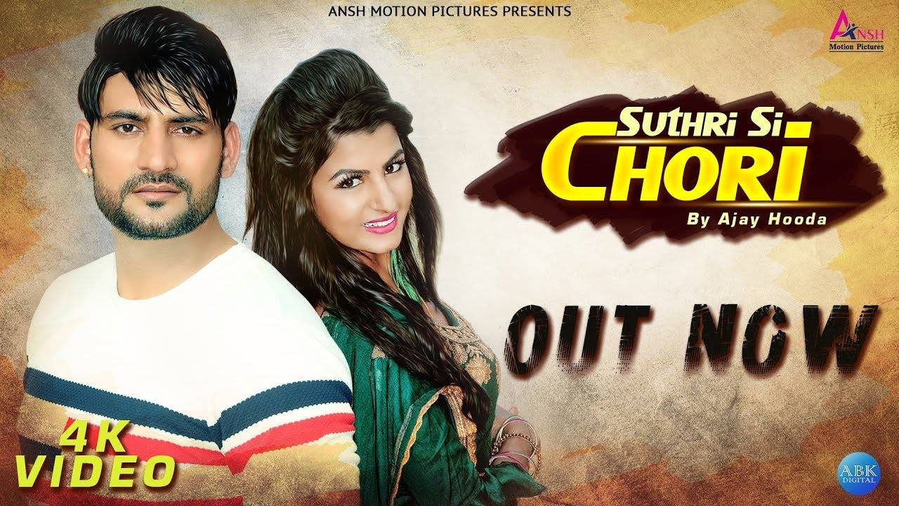 Latest Haryanvi Song 'Suthri Si Chori' Sung By Mukesh Foji