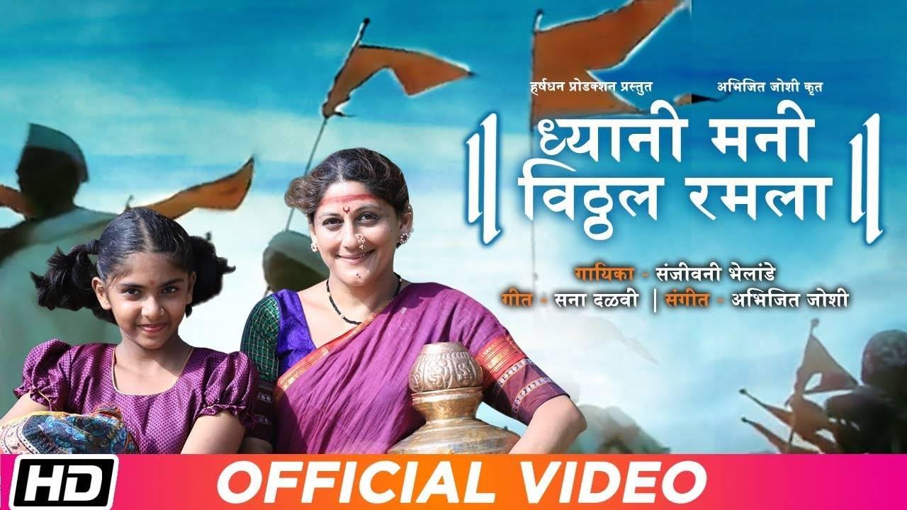 Latest Marathi Song 'Sana Saad Dalvi' Sung By Sanjeevani Bhelande