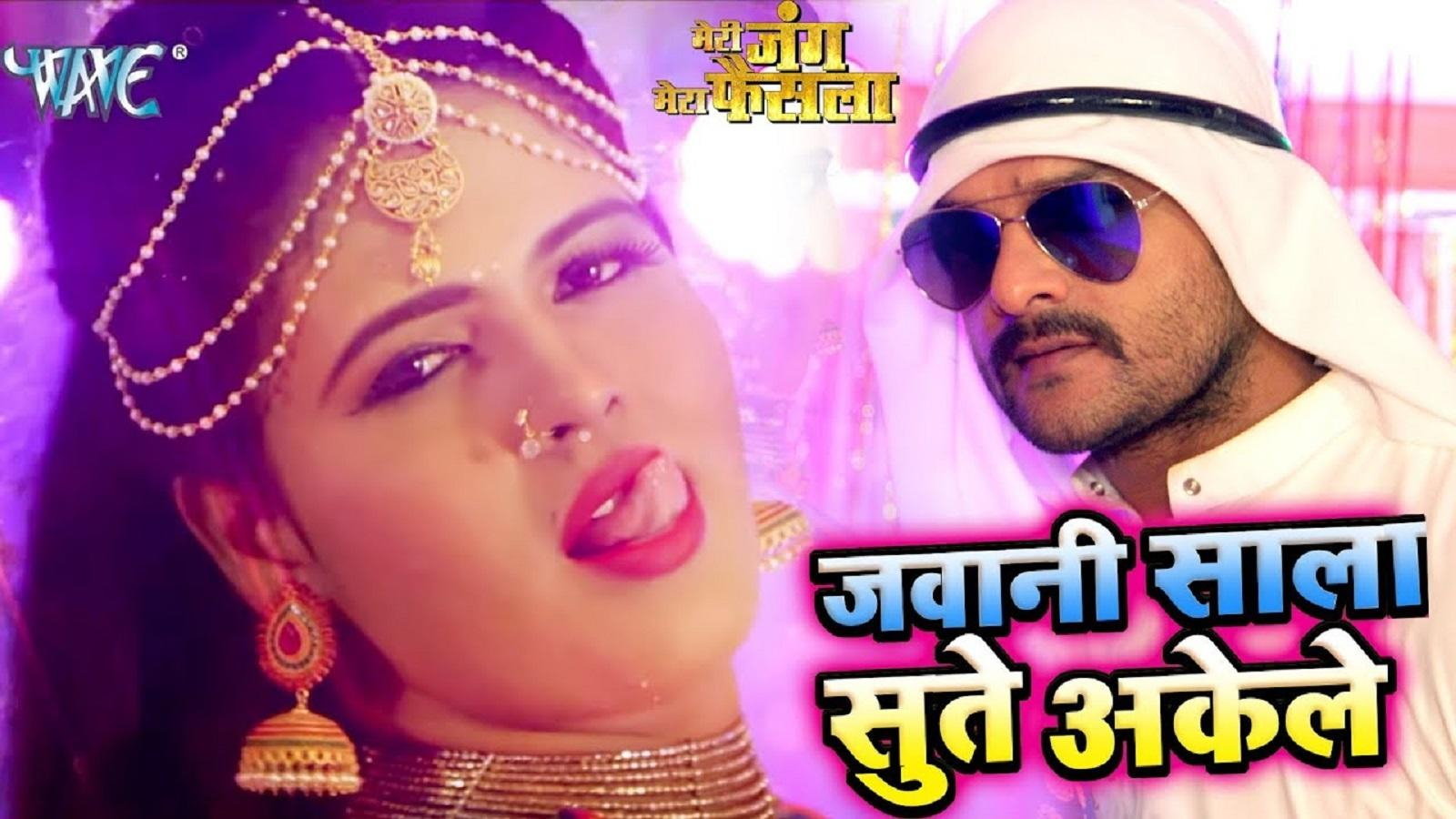 Watch Khesari Lal Yadav Ka Naya Bhojpuri Gana Video Song: Khesari Lal Yadav  and Mamta Raut latest Bhojpuri song 'Jawani Sala Sute Akele' from 'Meri  Jung Mera Faisla'