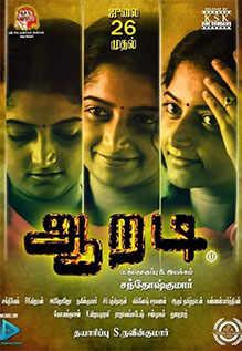 Aaradi Movie Show Time in Villupuram | Aaradi in Villupuram Theaters