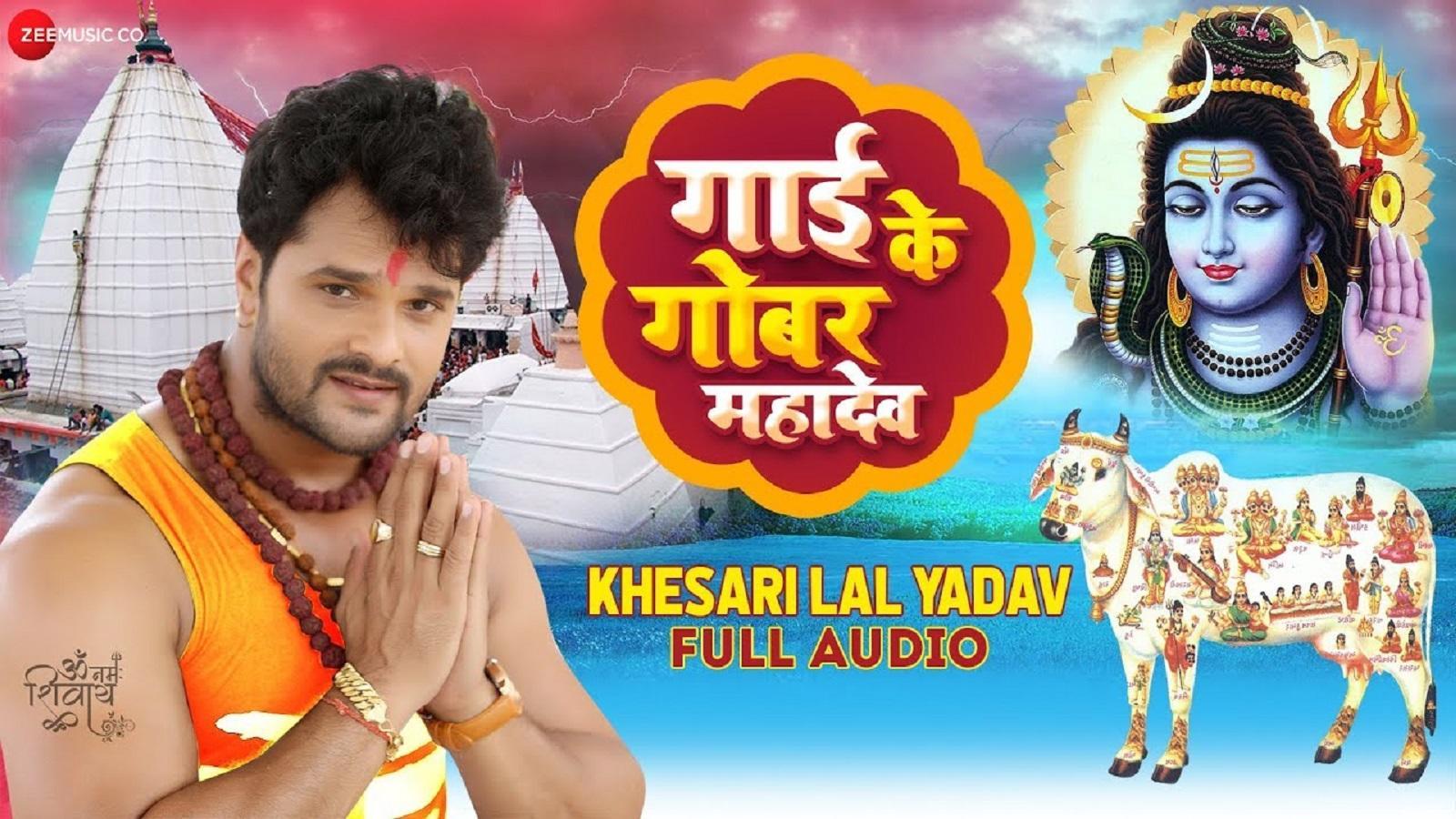 Khesari Lal Yadav Ka Naya Bhojpuri Bol Bam Gana Video Song 2019