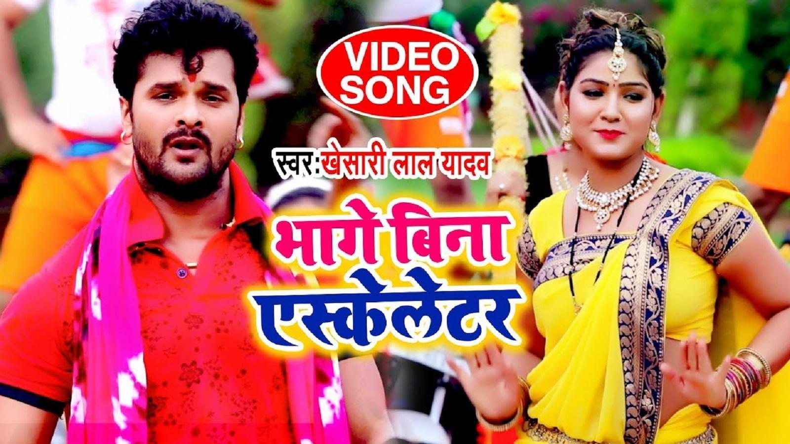 Bol Bam Song 2019: Latest Bhojpuri song 'Bhage Bina Askeletar' sung by  Khesari Lal Yadav