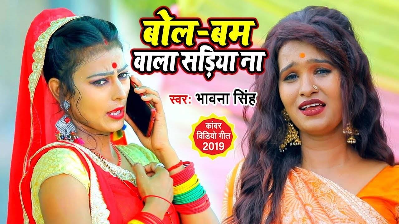 Latest Bhojpuri Song 'Bolbam Wala Sadiya Na' Sung By Bhawana Singh