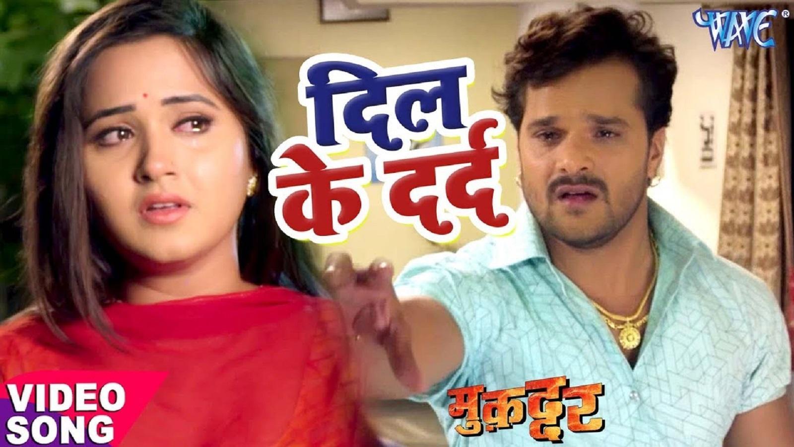 Khesari Lal Yadav Ka Sad Bhojpuri Gana Video Song: Khesari Lal Yadav and  Kajal Raghwani's Bhojpuri song 'Dil Ke Darad' from 'Muqaddar'
