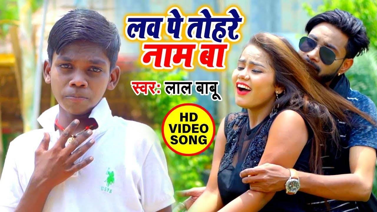 Latest Bhojpuri Song 'Lab Pe Tahre Naam Ba' Sung By Lal Babu