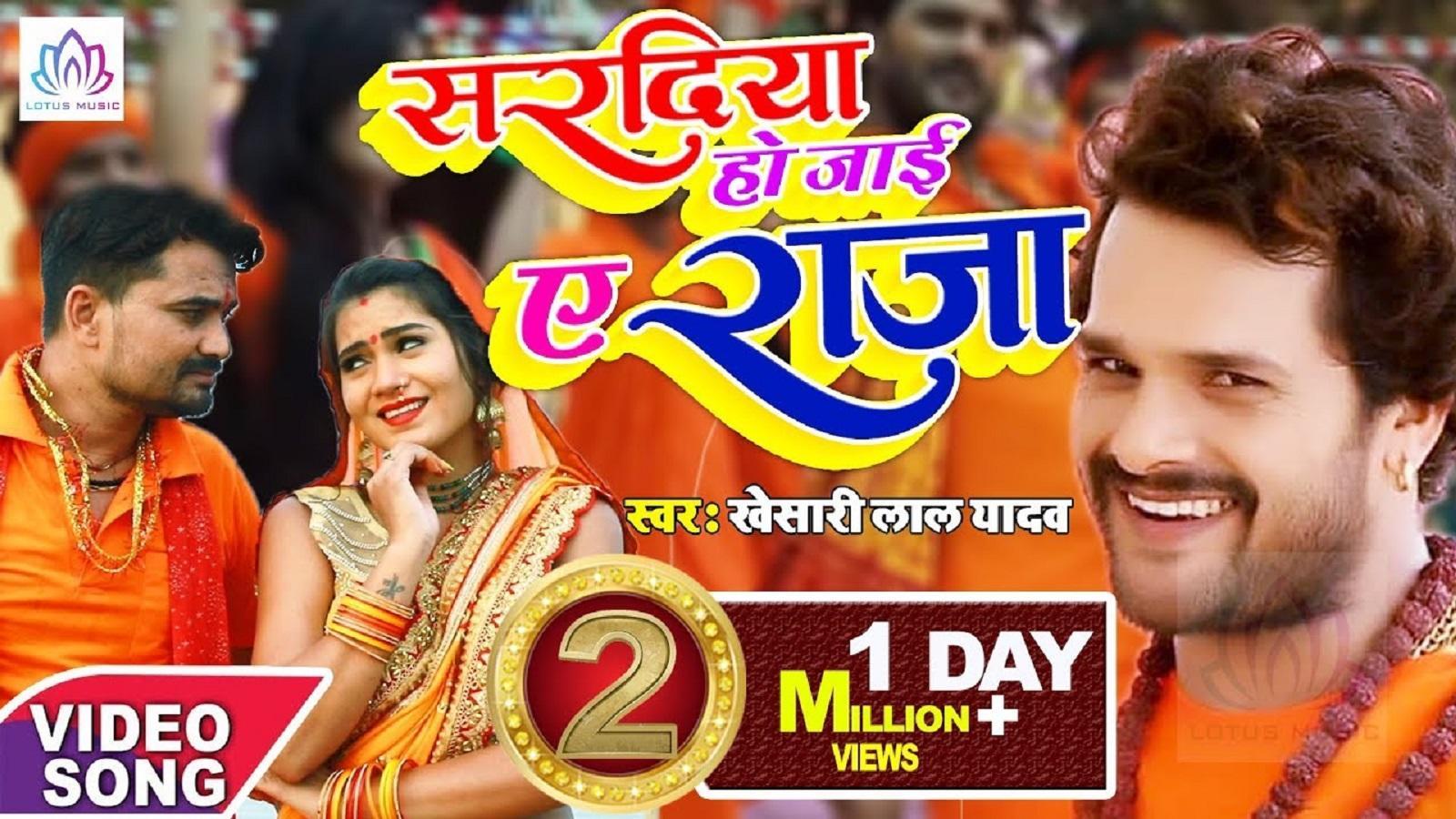 Bol Bam Song 2019: Khesari Lal Yadav's latest Bhojpuri song 'Saradiya Ho  Jaiye Raja'