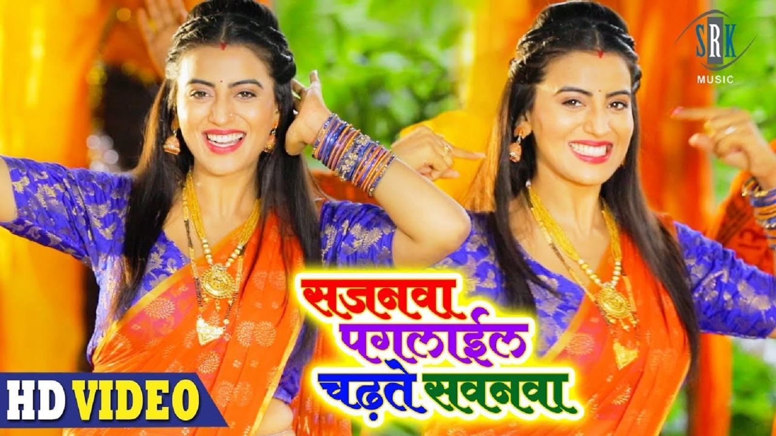 Kanwar Song 2019: Akshara Singh's latest Bol Bam Bhojpuri song 'Sajanwa  Paglail Chadhate Sawanva'