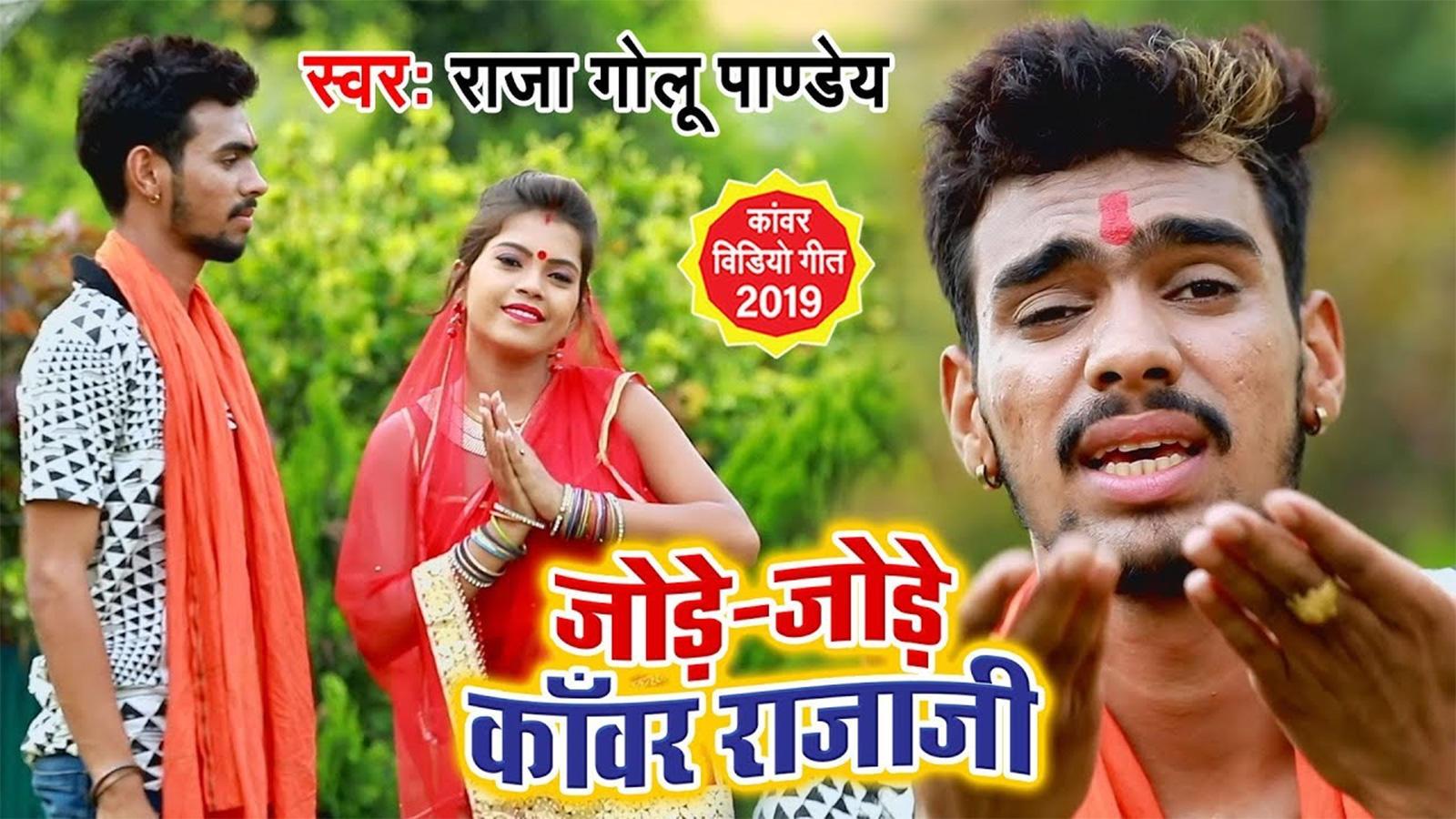 Latest Bhojpuri Song 'Jode Jode Kanwar Raja Ji' Sung By Raja Golu Pandey