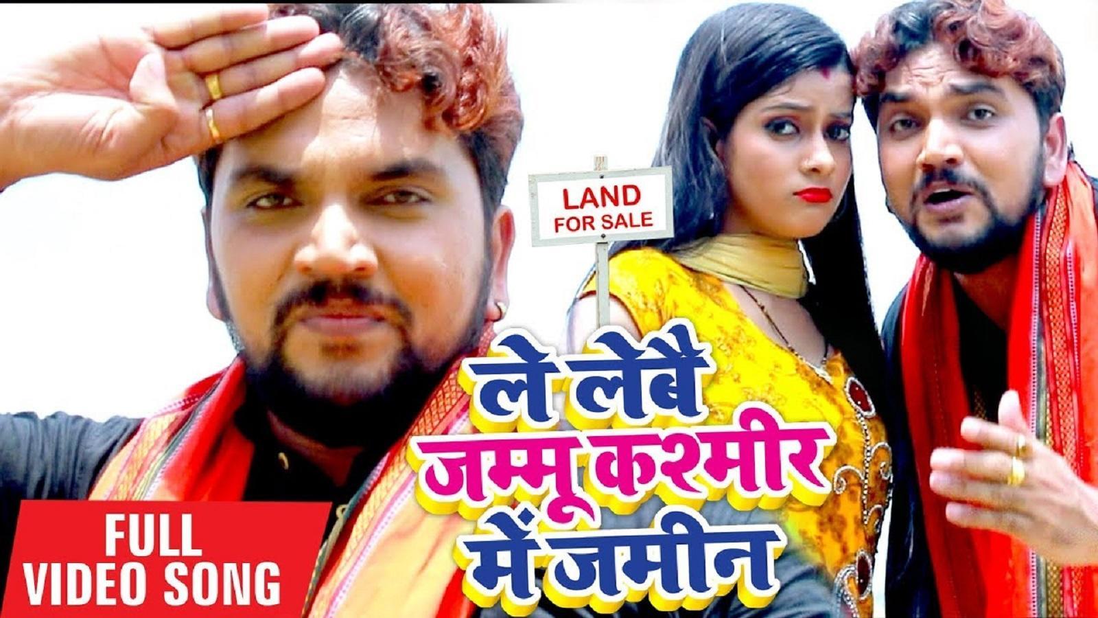 Naya Bhojpuri Gana Video Song: Latest Bhojpuri song 'Le Laibe Jammu Kashmir  Me Jamin' sung by Gunjan Singh and Anjali Bharti
