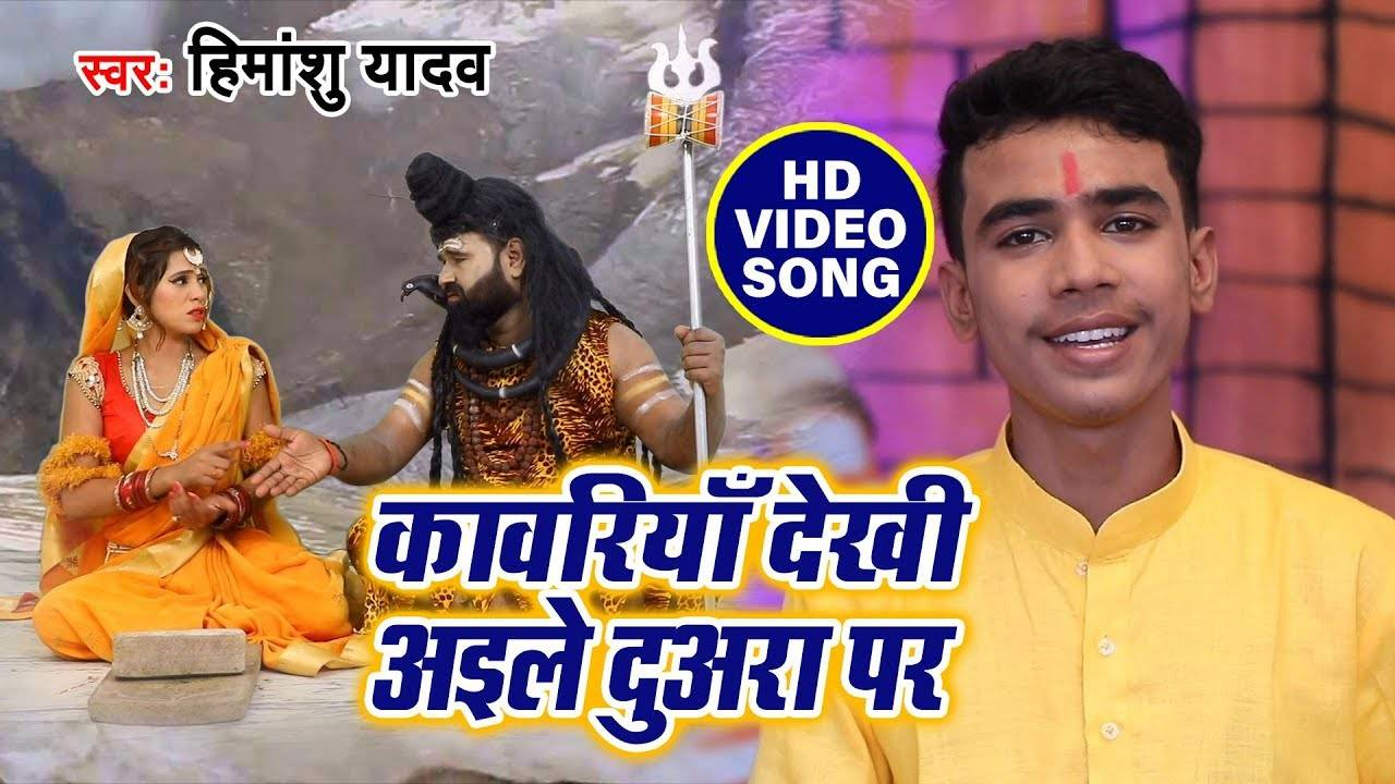 Latest Bhojpuri Song 'Kanwariya Aaile Duwara Par' Sung By Himanshu Yadav