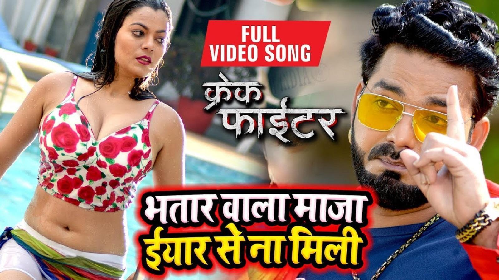 Fighter song crack movie full Bhojpuri movie