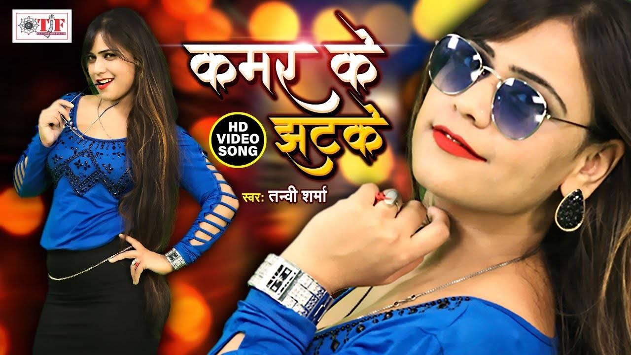 Latest Bhojpuri Song 'Kamar Ke Jhatke' Sung By Tanvi Sharma