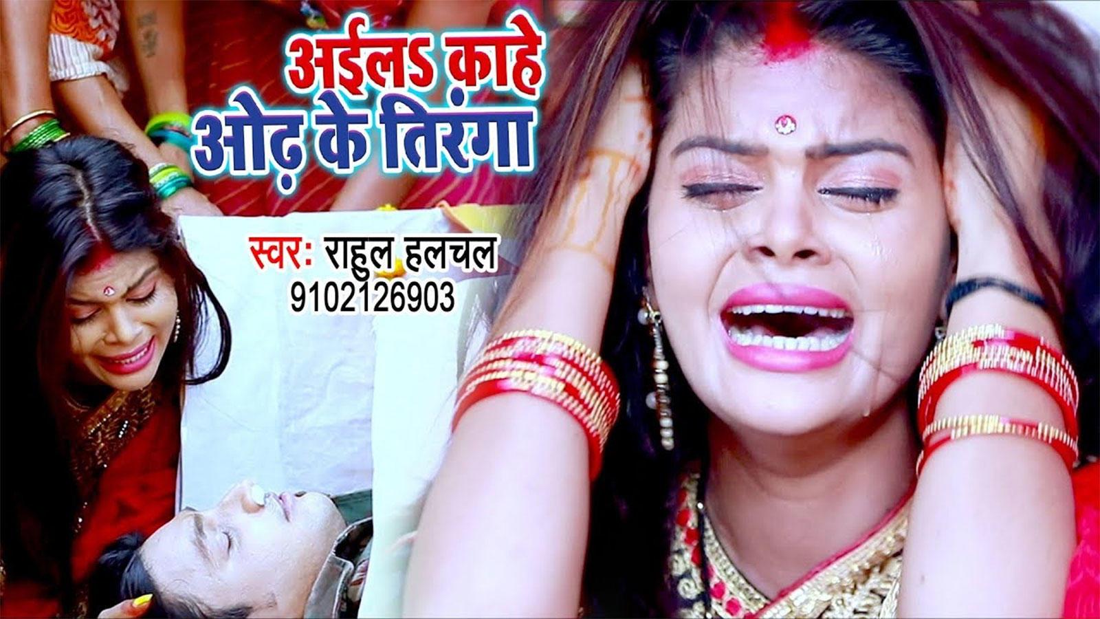 Latest Bhojpuri Song 'Aaila Kahe Odh Ke Tiranga' Sung By Rahul