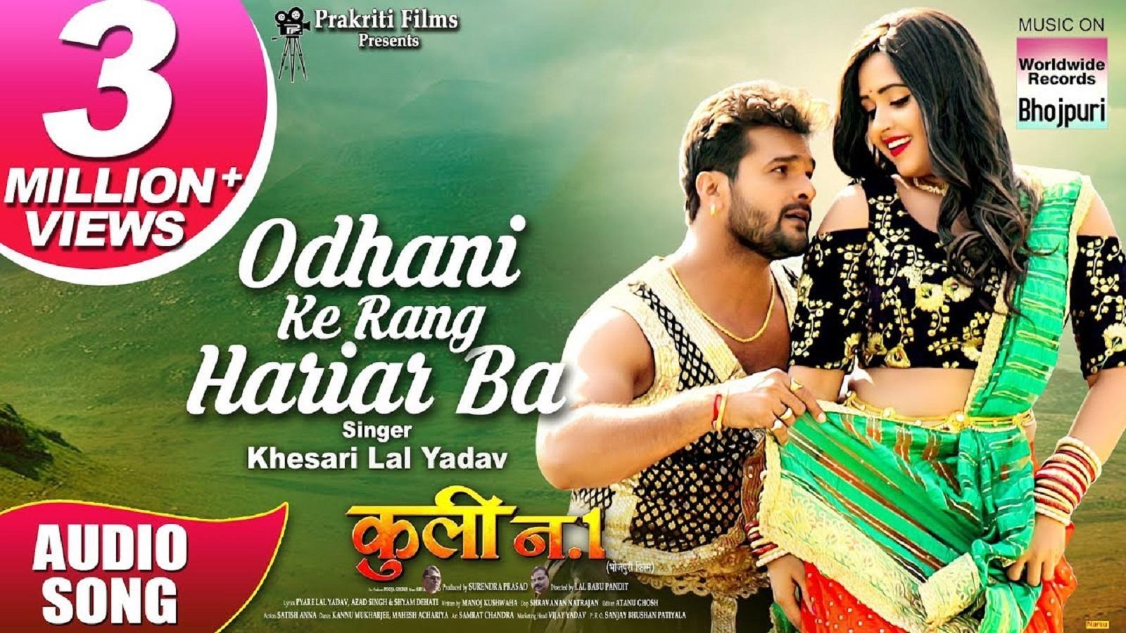 Watch: Khesari Lal Yadav and Kajal Raghwani's hit Bhojpuri song 'Odhani Ke  Rang Hariar Ba' from 'Coolie No 1'