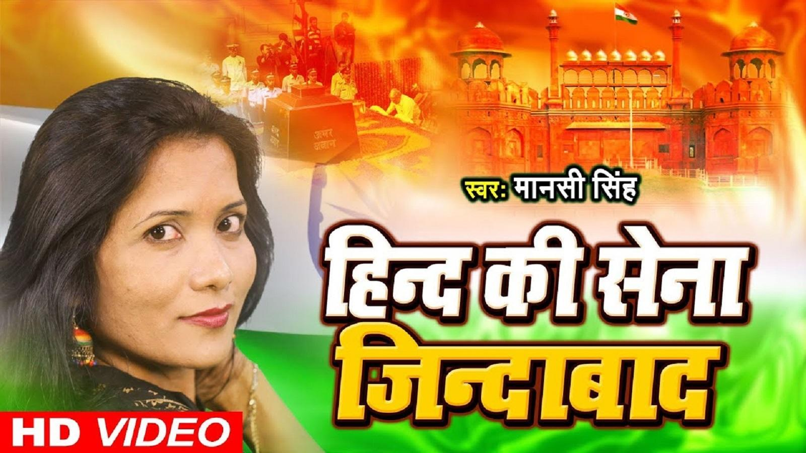 Bhojpuri Deshbhakti Video Song Independence Day 15 August 2019 Gana Latest Bhojpuri Patriotic Song Hind Desh Ke Sena Jindabaad Sung By Manshi Singh