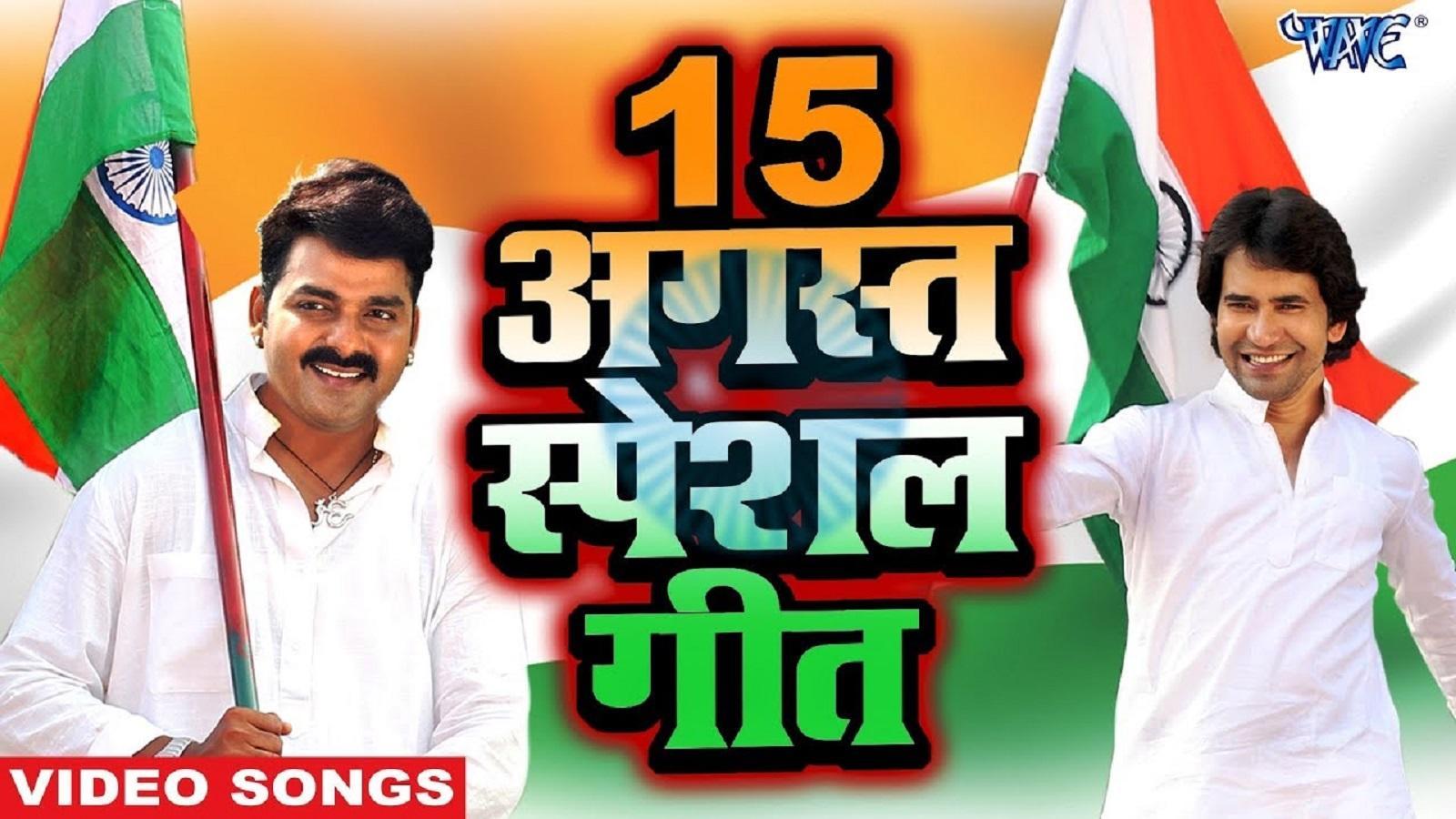 Bhojpuri Geet India Independence Day 15 August 2019 Special Bhojpuri Desh Bhakti Songs Sung By Pawan Singh And Nirahua