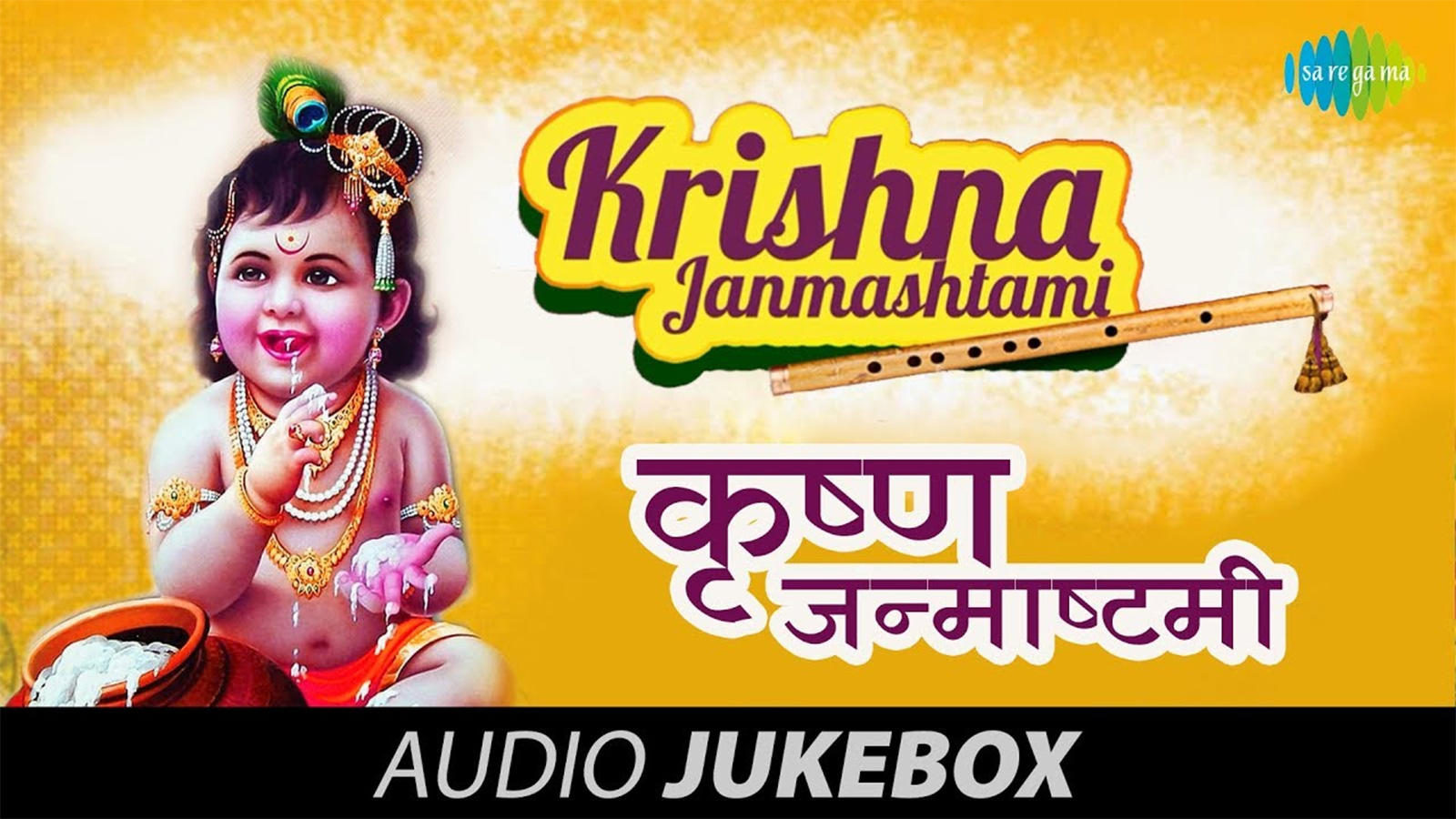 Dahihandi Songs 2019: Krishna Janmashtami Marathi Songs Audio Jukebox