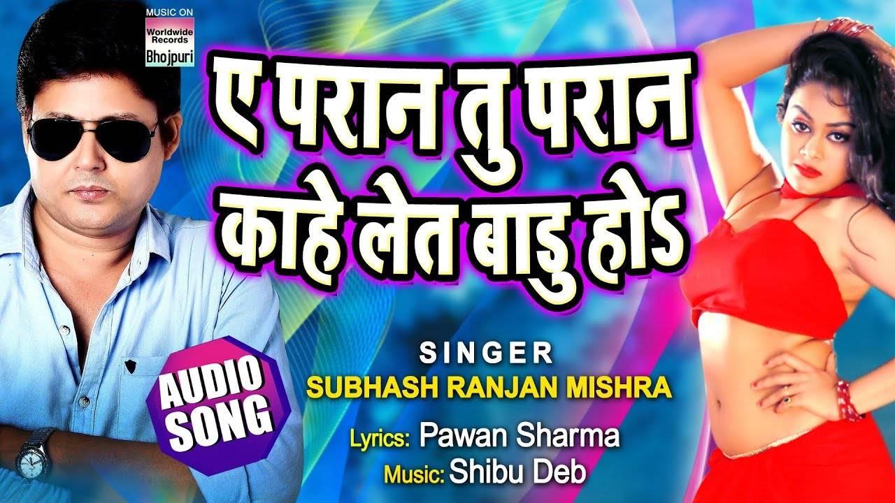 Latest Bhojpuri Song 'Ye Paran Tu Paran Kahe Let Badu Ho' Sung By Subhash  Ranjan Mishra