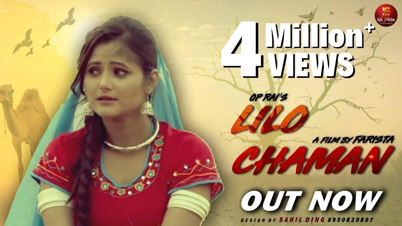 Haryanvi Song 'Lilo Chaman' Sung By Farista   Haryanvi Video