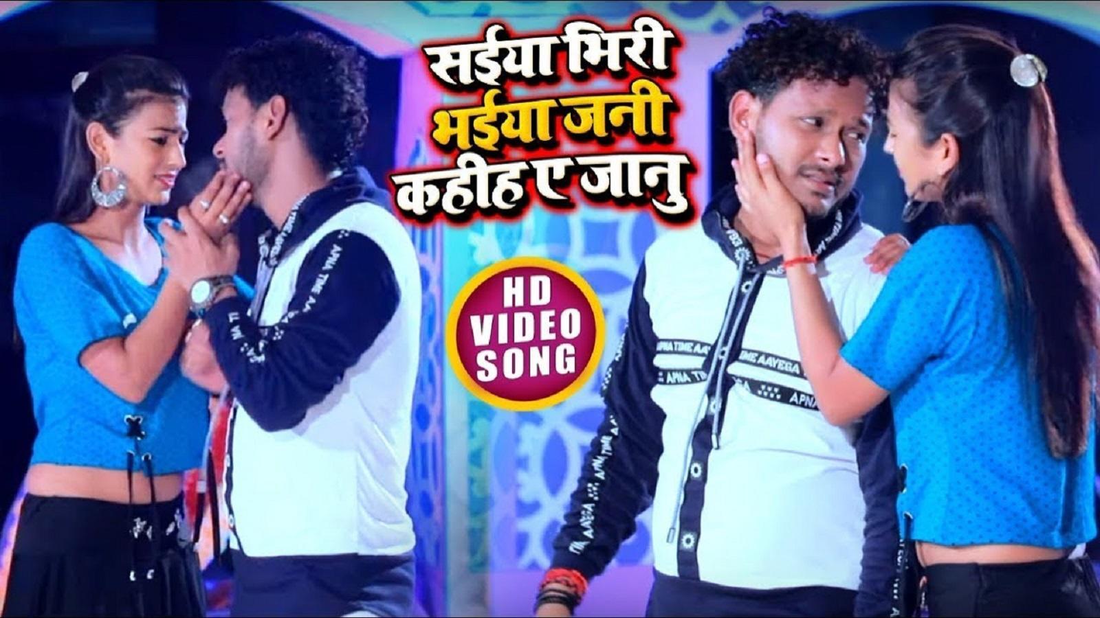 Latest Bhojpuri Song 'Saiya Bhiri Bhaiya Jani' Sung by Shani Kumar Shaniya  and Antra Singh Priyanka