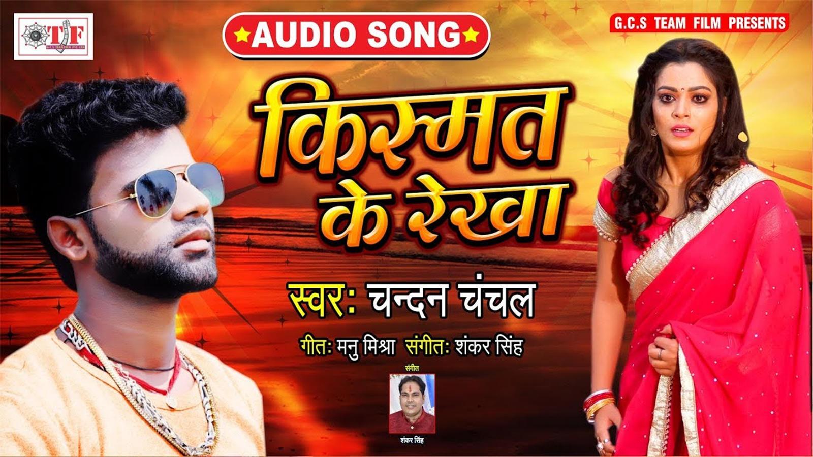 Latest Bhojpuri Song 'Kismat Ke Rekha' (Audio) Sung By Chandan Chanchal