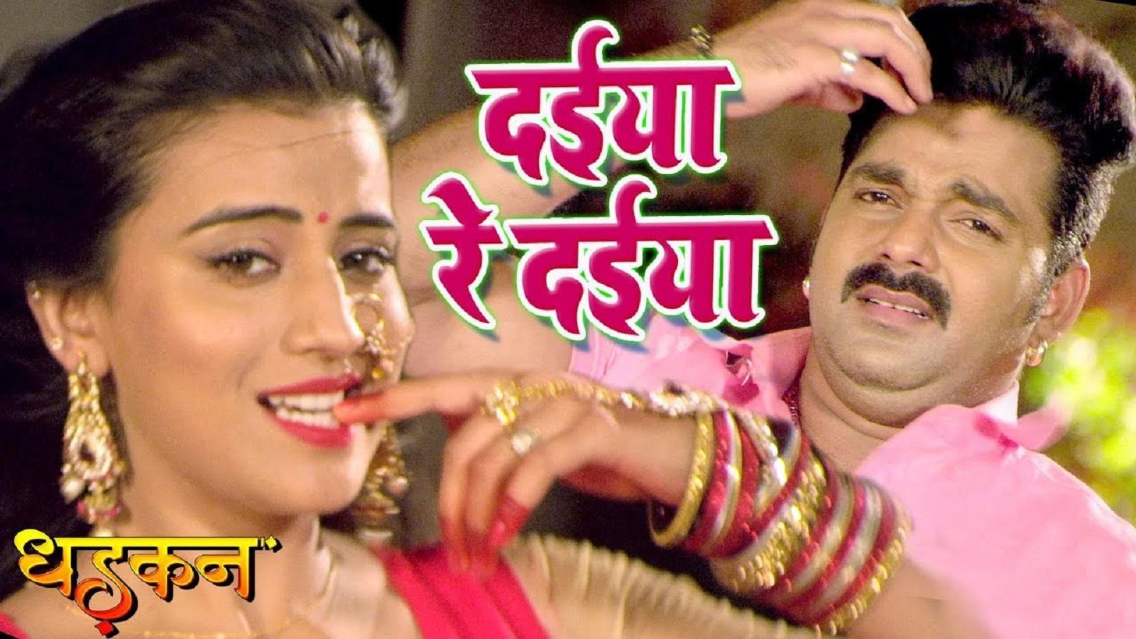 Watch: Bhojpuri Song 'Daiya Re Daiya' Ft  Pawan Singh and Akshara Singh