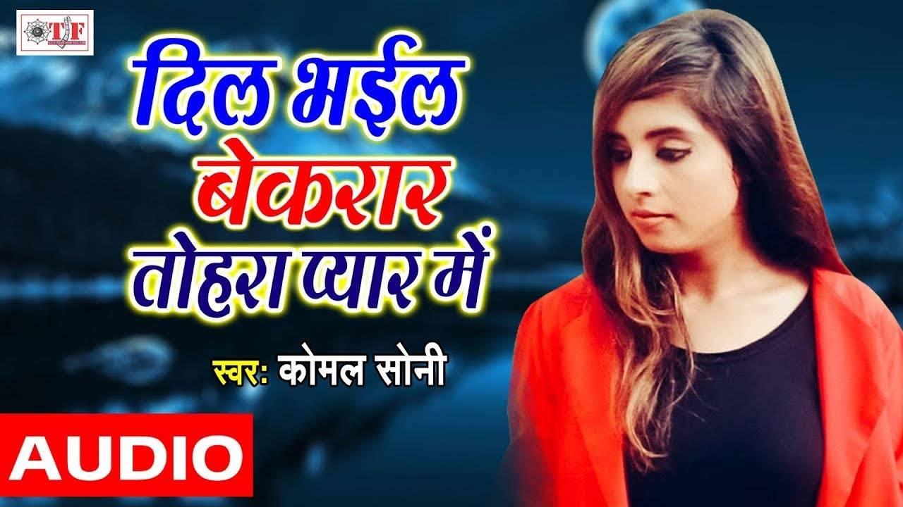 Latest Bhojpuri Song 'Dil Bhail Bekarar Tohara Pyar Me'(Audio Song) Sung By  Komal Soni