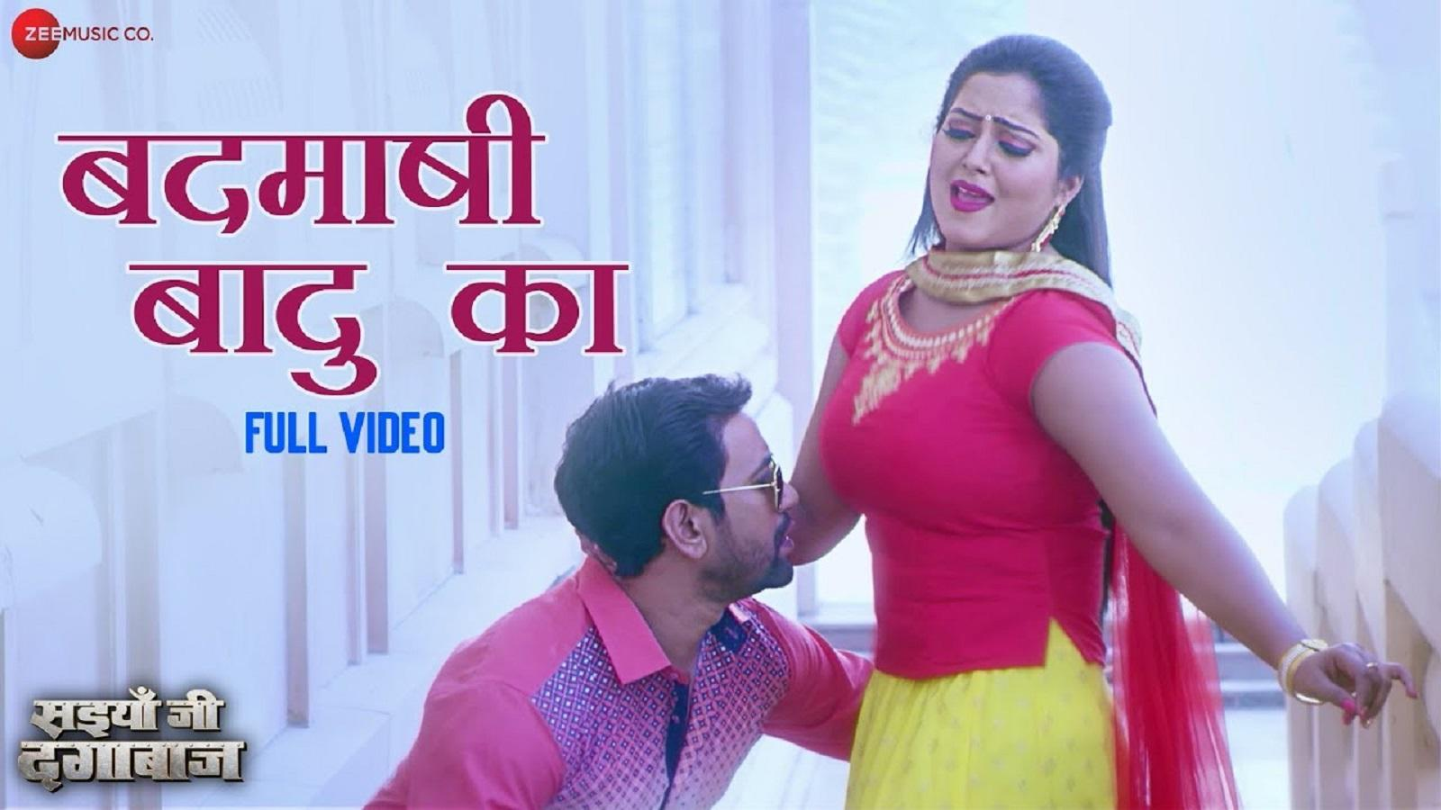 Watch: Nirahua and Anjana Singh's hit Bhojpuri Song 'Badmashi Badu Ka' from  'Saiyaan Ji Dagabaaz'