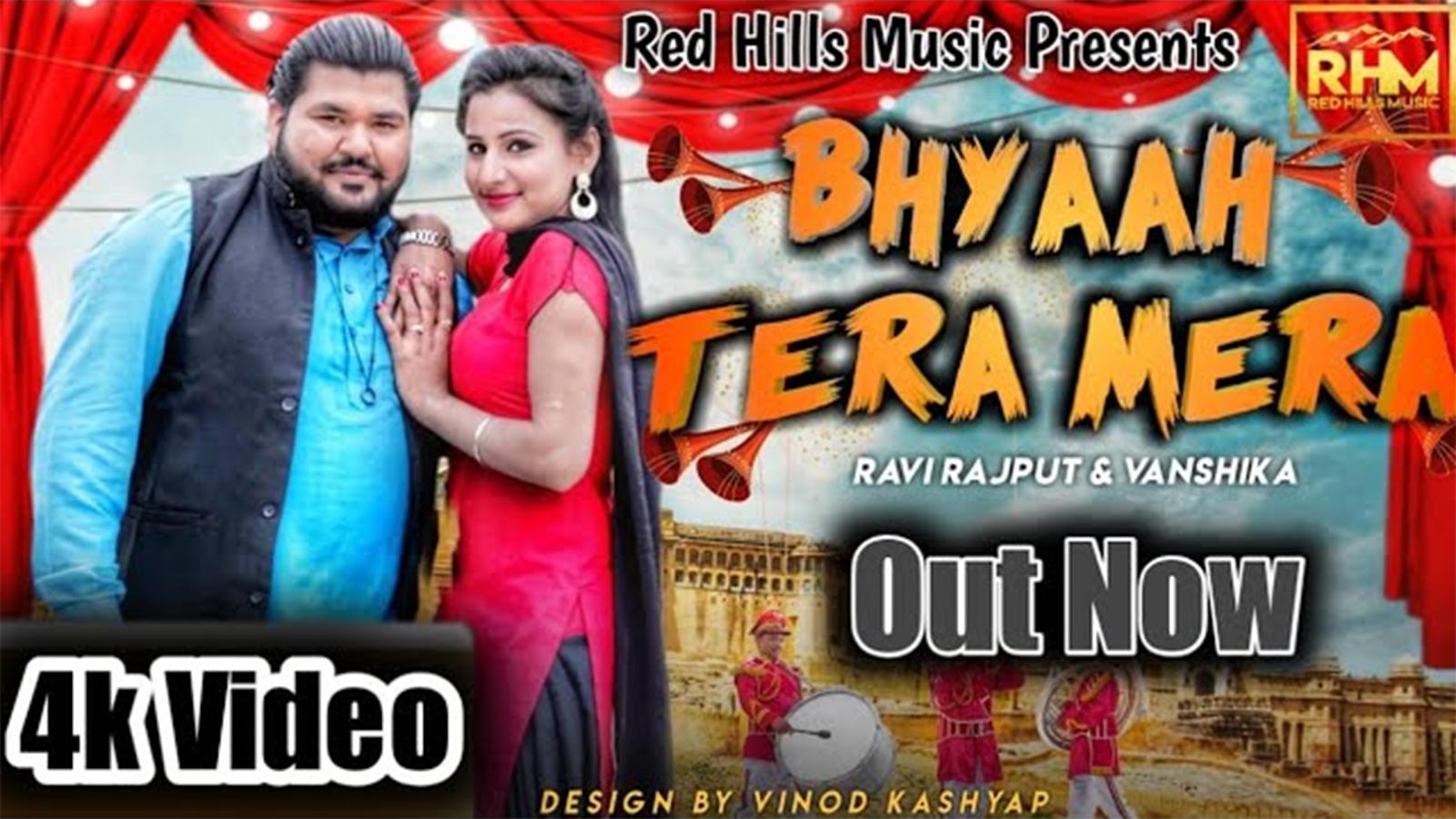 Haryanvi Song Byaah Tera Mera Sung By Sharwan Pabra