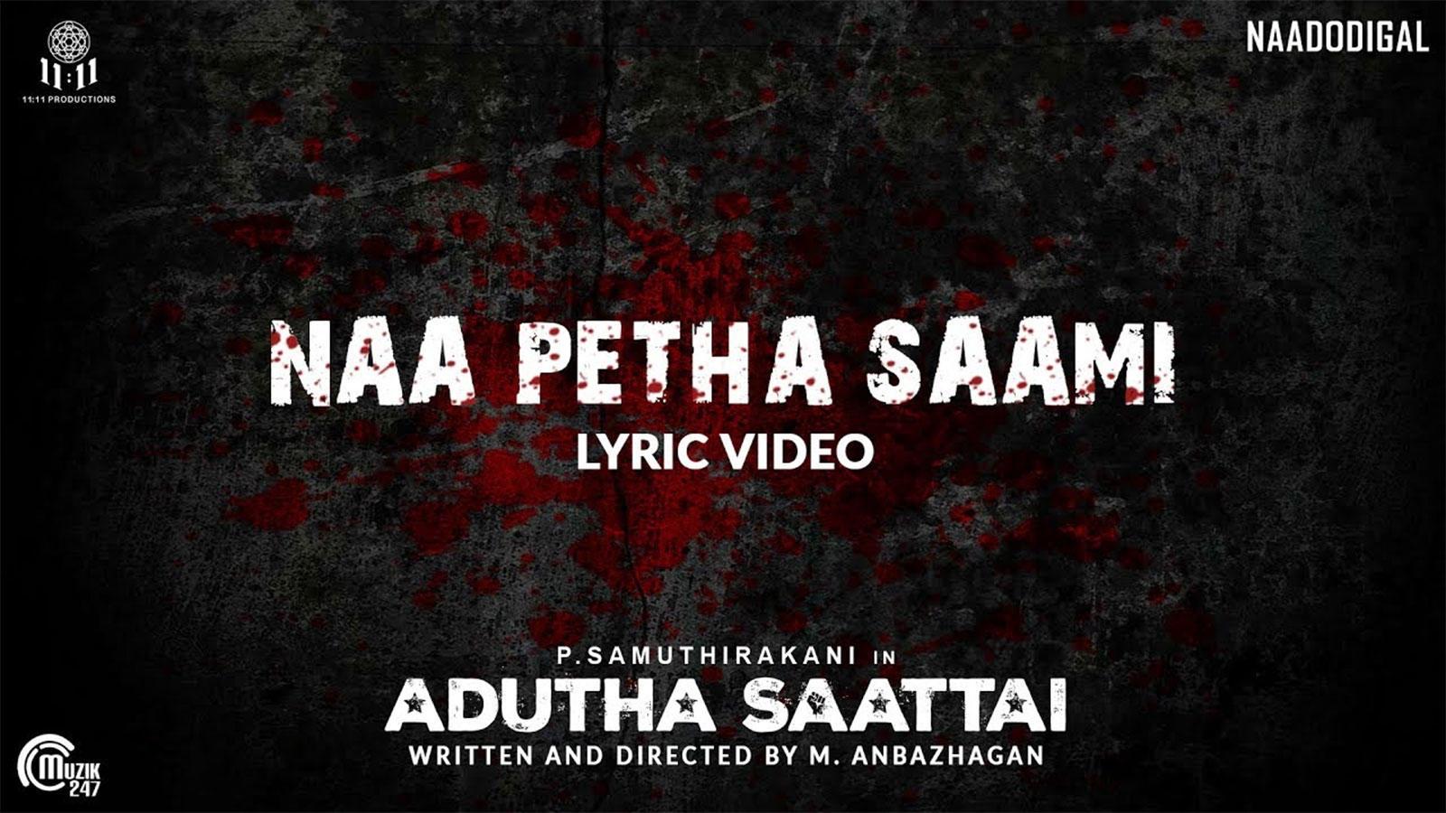 Adutha Saattai   Song - Naa Petha Saami (Lyrical)   Tamil