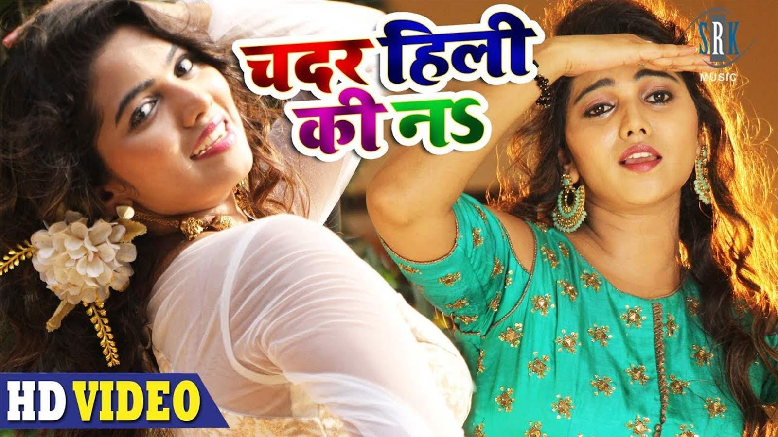 Bhojpuri Song 'Chadar Hili Ki Na' Sung By Pawan Singh And Indu Sonali