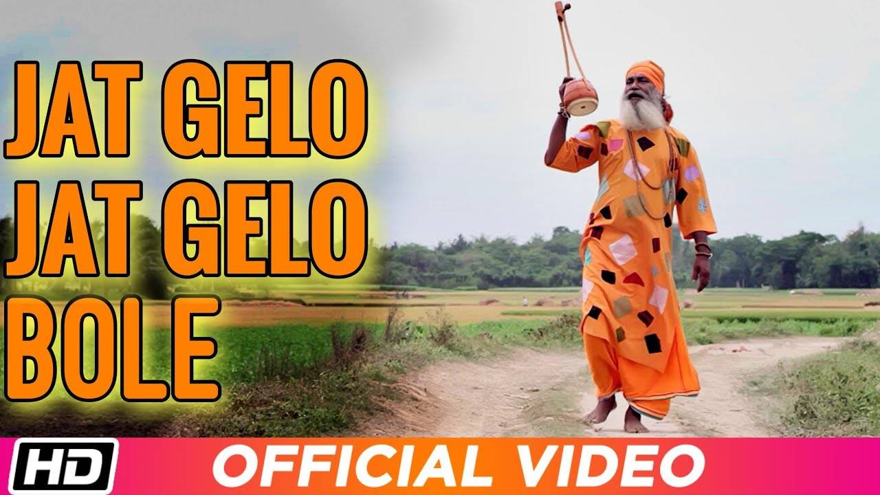 Manob Zameen | Song - Jat Gelo Jat Gelo Bole | Bengali Video