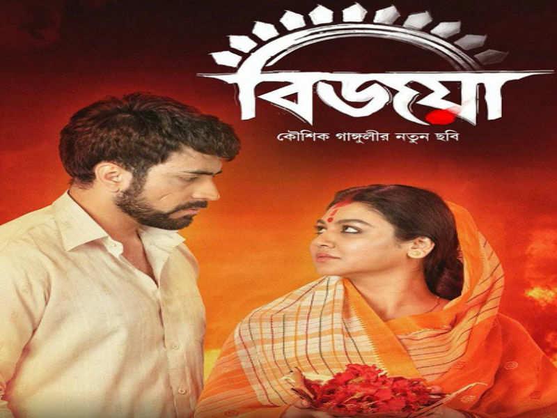 Bijoya' to be screened at Bangla Cine Utsav in Delhi