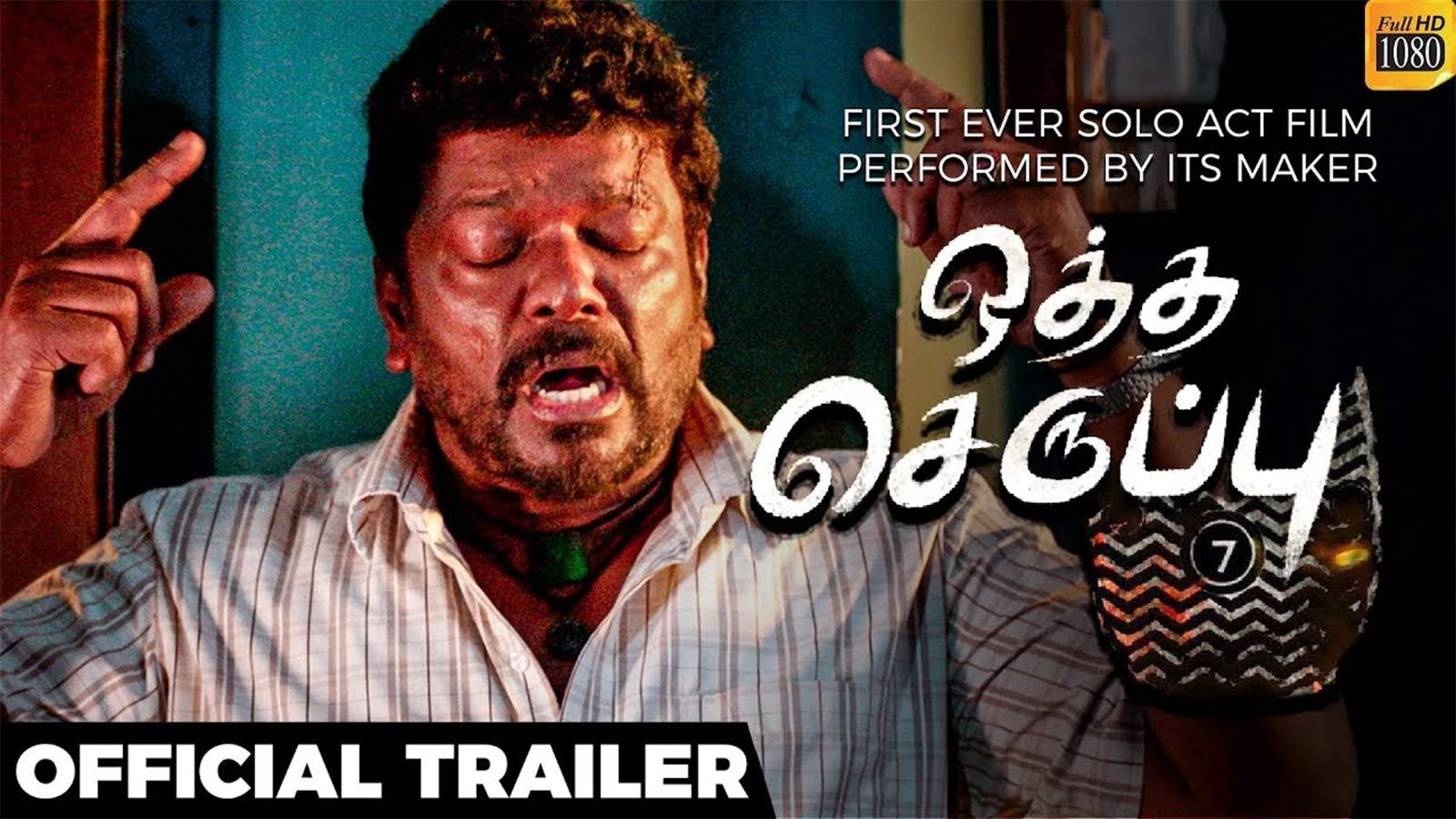 oththa-seruppu-size-7-official-trailer