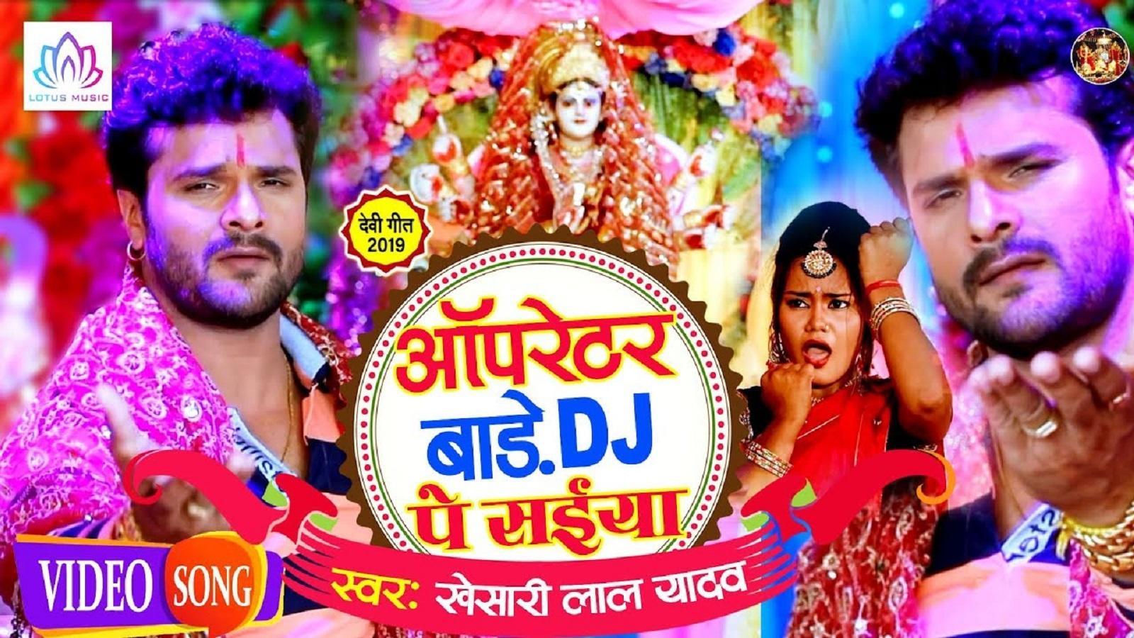 Watch Bhojpuri Gana Video Song: Khesari Lal Yadav's Bhojpuri song 'Operator  Baare DJ Pe Saiya'