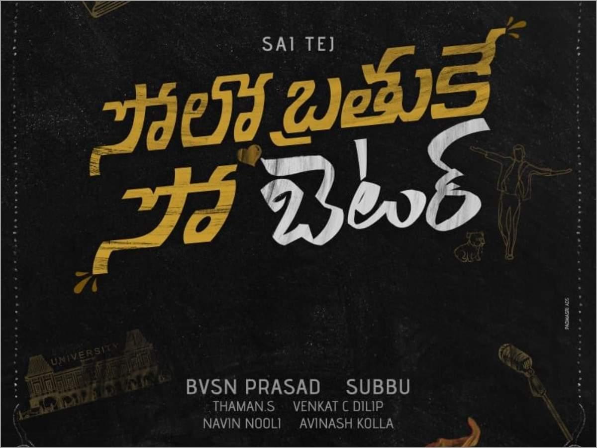 Sai Dharam Tej and Nabha Natesh team up for 'Solo Brathuke So Better' |  Telugu Movie News - Times of India